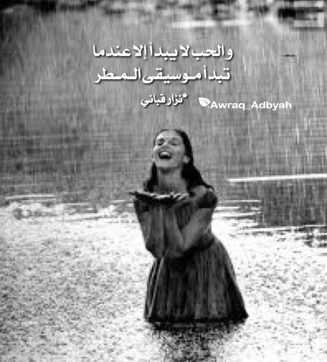 أوراق أدبية شعر أدب و اقتباسات Cool Words Love Words Arabic Quotes
