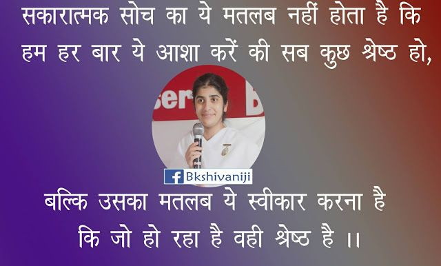 BK Shivani Quotes in Hindi | kirti | Hindi quotes, Bk