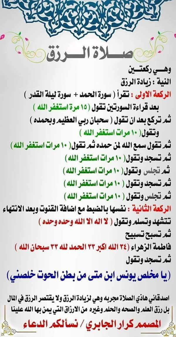 صلاة رزق Islamic Phrases Islam Facts Islamic Inspirational Quotes