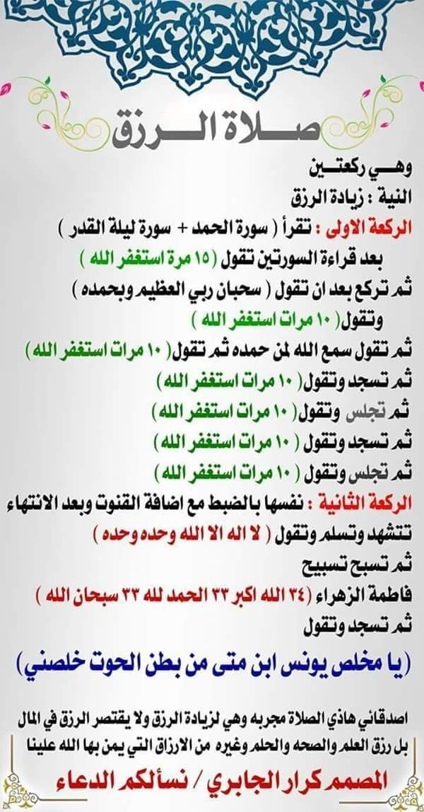 Pin By Moh Shahoudi On Islamic Islamic Phrases Islam Facts Islam Beliefs