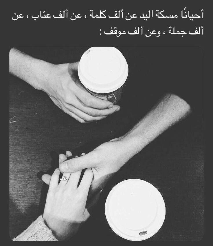 هيما حبيب عمري كله Arabic Words Words Love