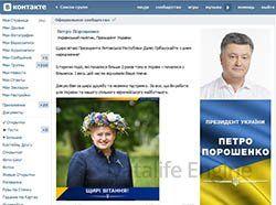 страница Порошенко ВКонтакте