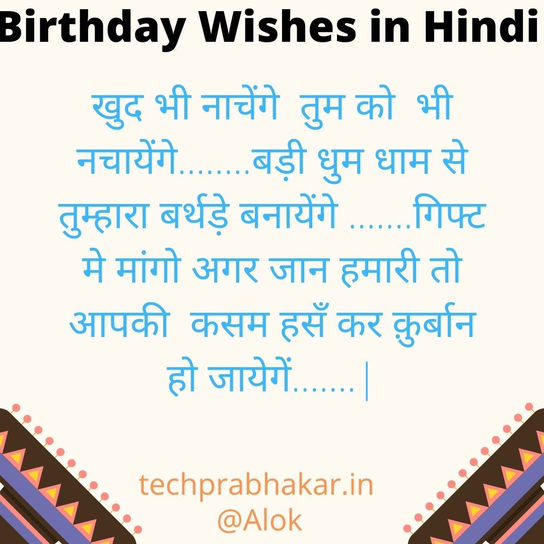 Birthday Wishes in Hindi in 2020 Birthday wishes for