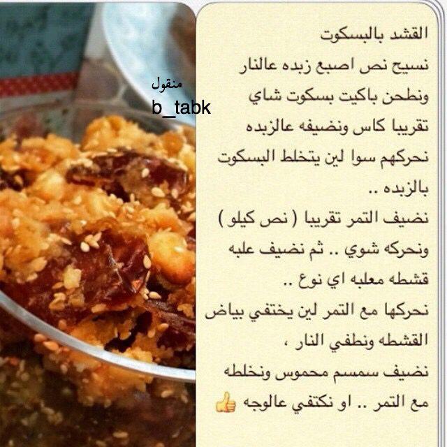 القشد بالبسكويت Cooking Recipes Cooking Recipes