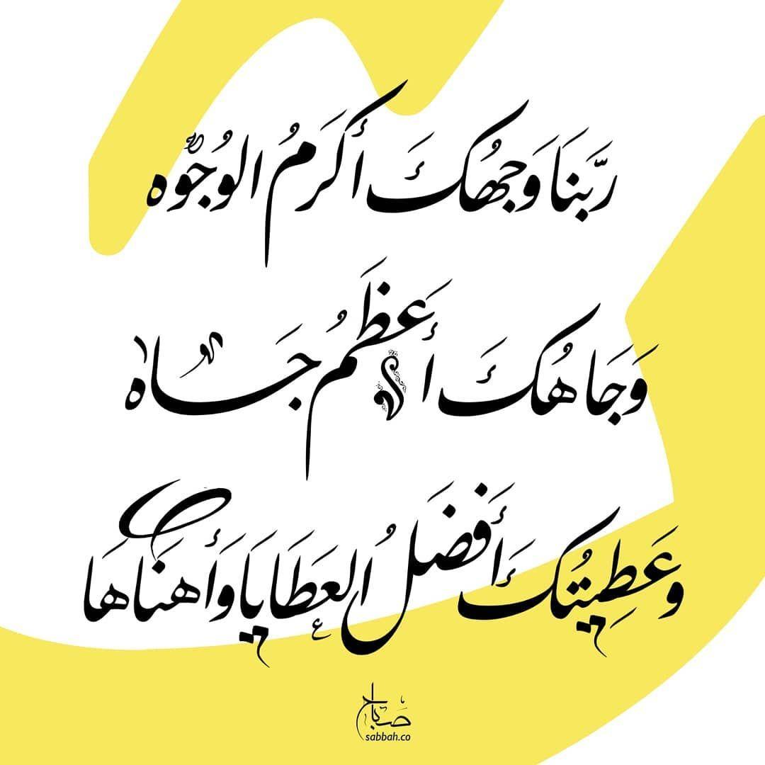 ربنا وجهك أكرم الوجوه وجاهك أعظم الجاه وعطيتك أفضل العطية وأهناها Arabic Calligraphy Calligraphy