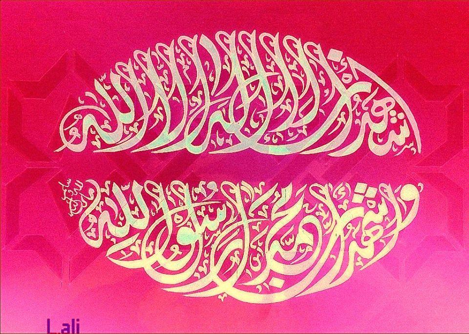 أشهد أن لا إله إلا الله وأشهد أن محمدا عبده ورسوله Neon Signs Neon Signs