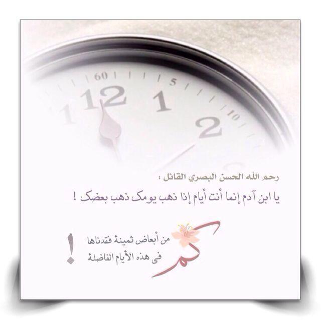 قول الحسن البصري عن الوقت Clip Art Ahadeeth Wall Clock