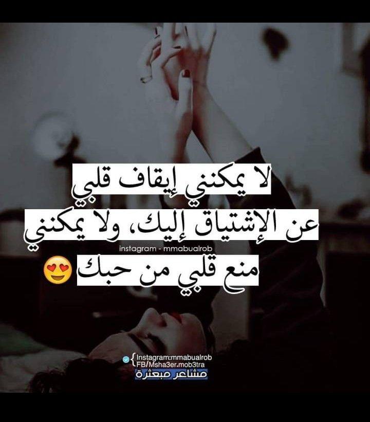 حب اشتقتلك Love Smile Quotes Funny Arabic Quotes Arabic Love Quotes