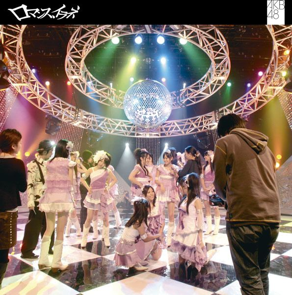 AKB48 7th Single - ロマンス、イラネ (2008.1.23) 初回生産限定盤 Type-B