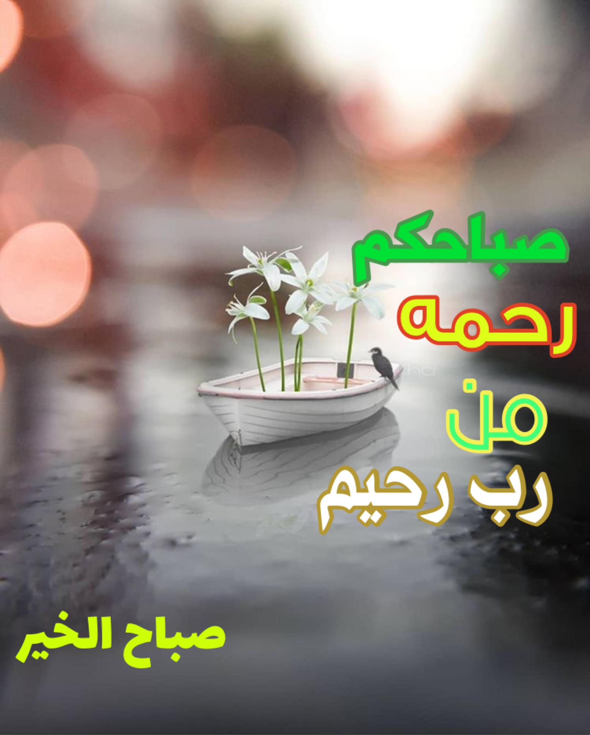 صباح الخير Poster Lockscreen Movie Posters
