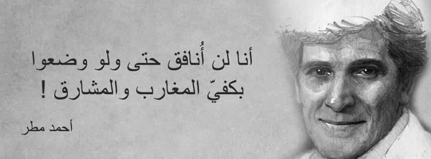 كتابات أحمد مطر Ahmed M6ar Twitter Beautiful Words Actions Speak Louder Than Words Inspirational Quotes