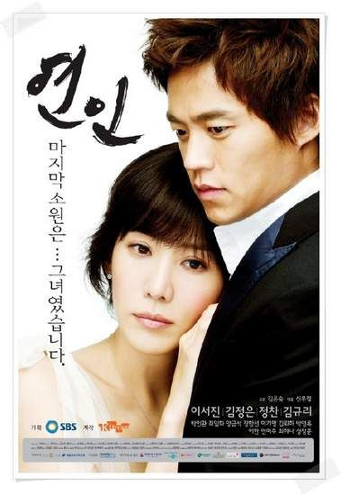 Lovers (연인) Korean - Drama - Picture in 2019 | Dramas
