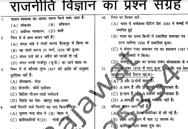 Political Science MCQ in Hindi PDF Download | SSC NOTES | Science