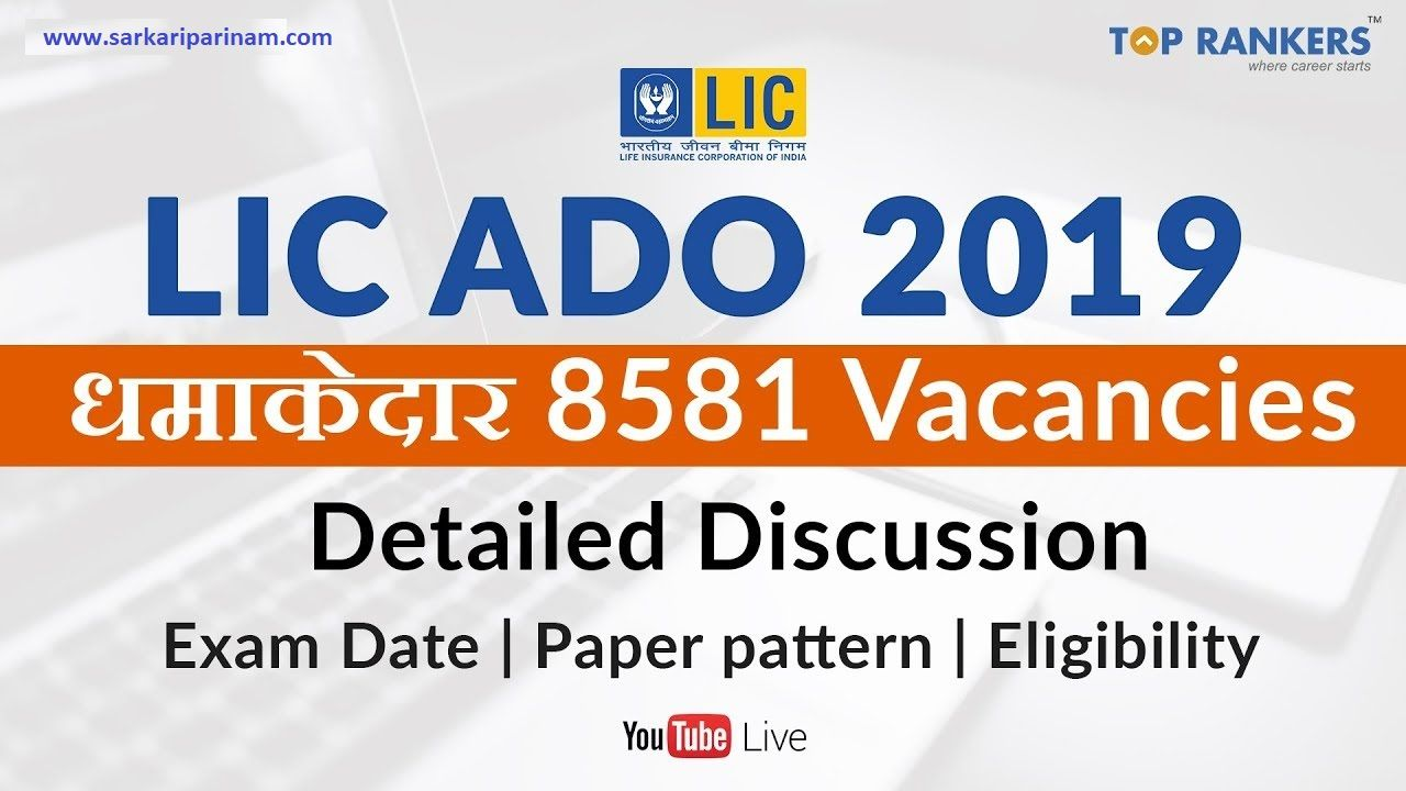 Life Insurance Corporation Of India Announced Mains Exam Date For