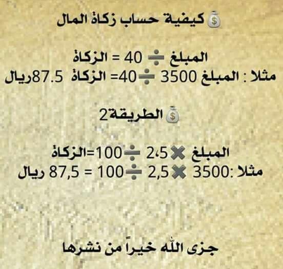 طربقة حساب زكاة المال Islamic Phrases Islamic Information Quotes