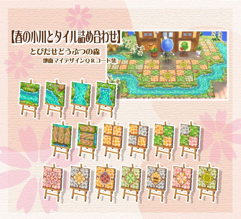 Animal Crossing New Leaf Qr Code Paths Pattern Credit Acnlqr