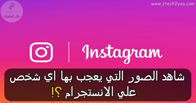 مشاهدة الصور التي يعجب بها اي شخص علي الانستجرام معرفة ما يقوم به صديقك علي انستقرام Instagram People Like