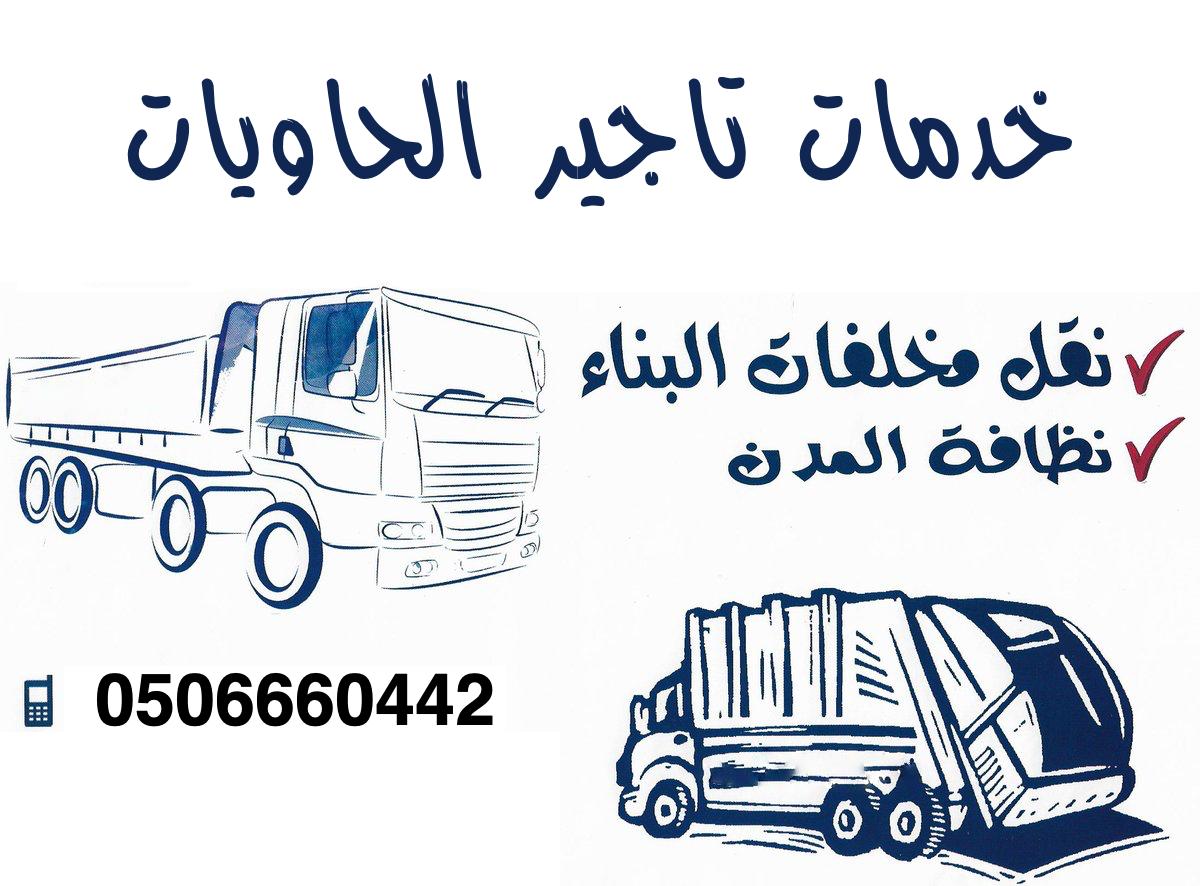 ارقام حاويات الرياض وجدة والمدينة والشرقية Ads