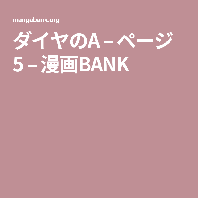 漫画bank ダイヤのa