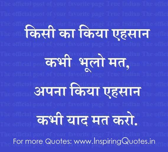 Latest Quotes in Hindi, Quotation Hindi me for facebook | thoughts ...