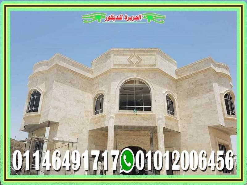 اسعار حجر تشطيب واجهات منازل ابيض House Styles Mansions House