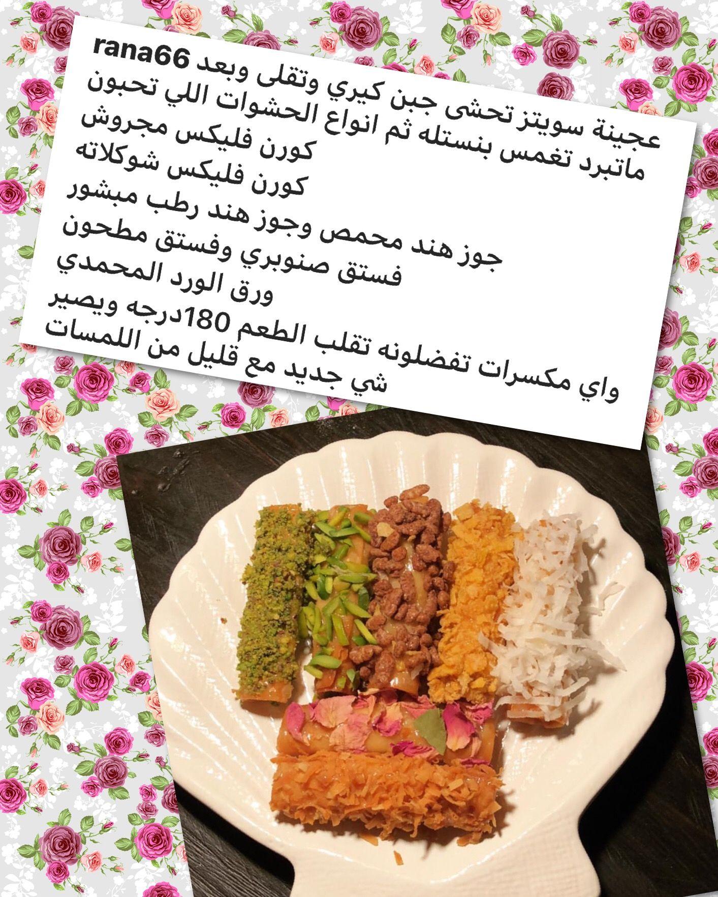 حلو عجينة سويتز بالكيرى Food Sweets Recipes Recipes