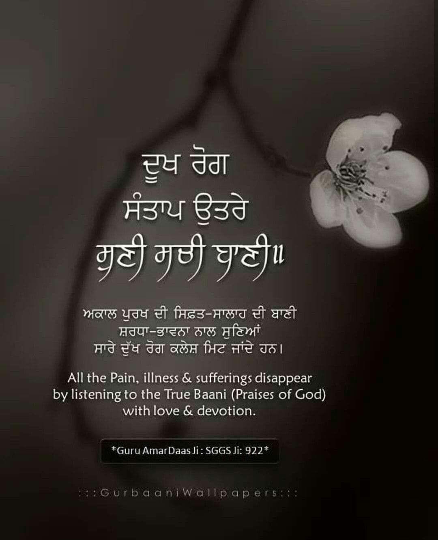Gurbani Quotes In Punjabi : gurbani, quotes, punjabi, Granth, Sahib, Quotes..waheguru, Ji.Satnam