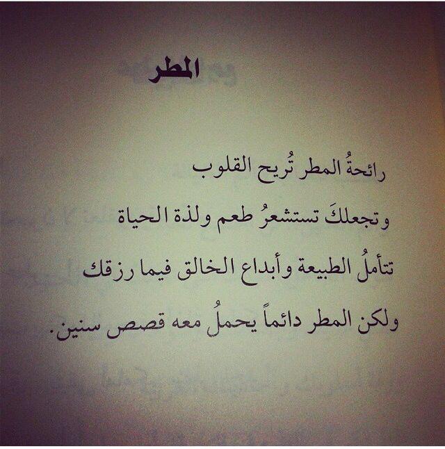 كم أحب المطر و رائحة المطر اللهم اجعلها علينا أمطار خير و بركة Words Quotes Tumbler Quotes Quotes