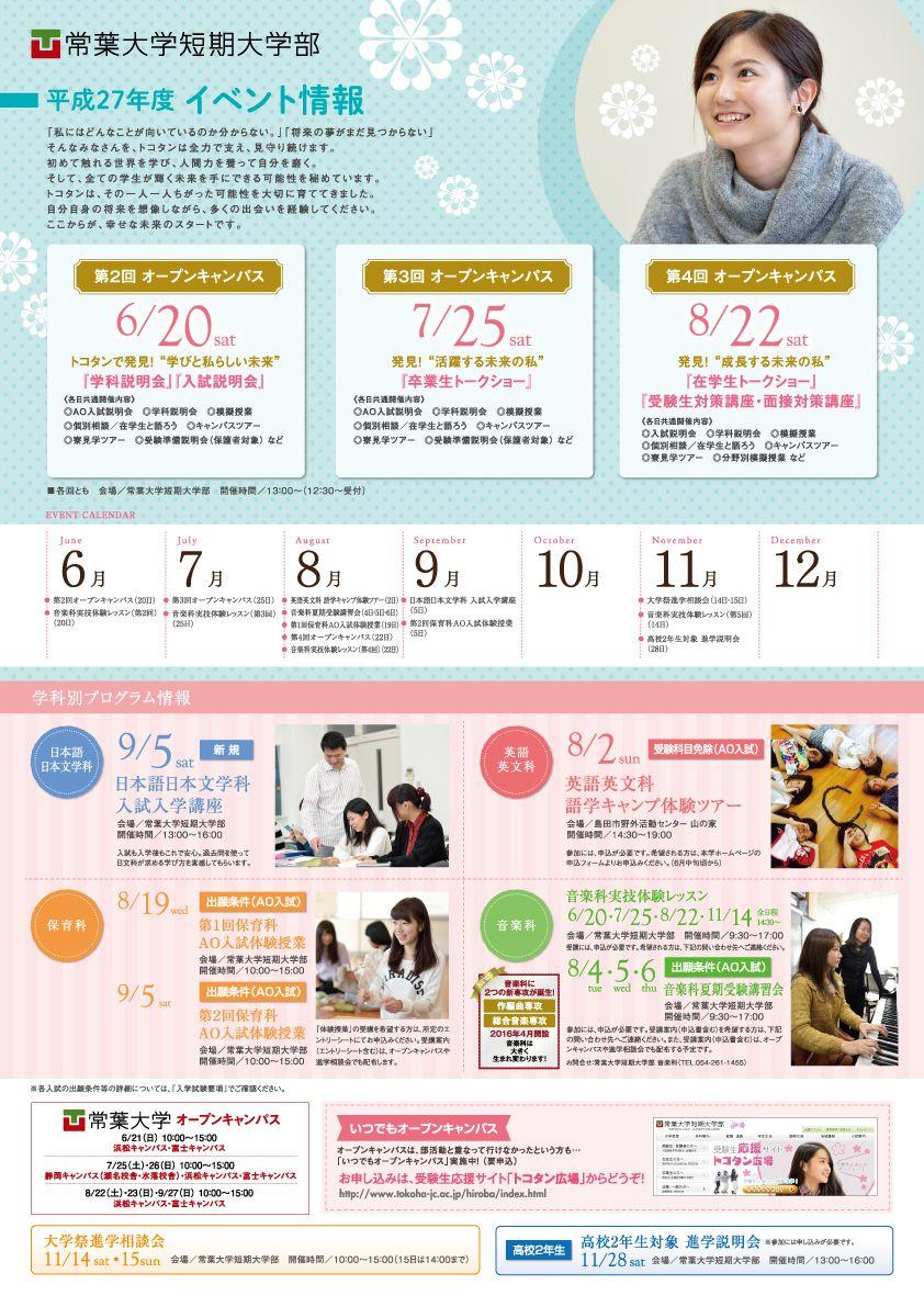 3c6a9e7f5418ac5281bedb4a88c1aa30 Jpg 842 1191 デザイン 学校 広告