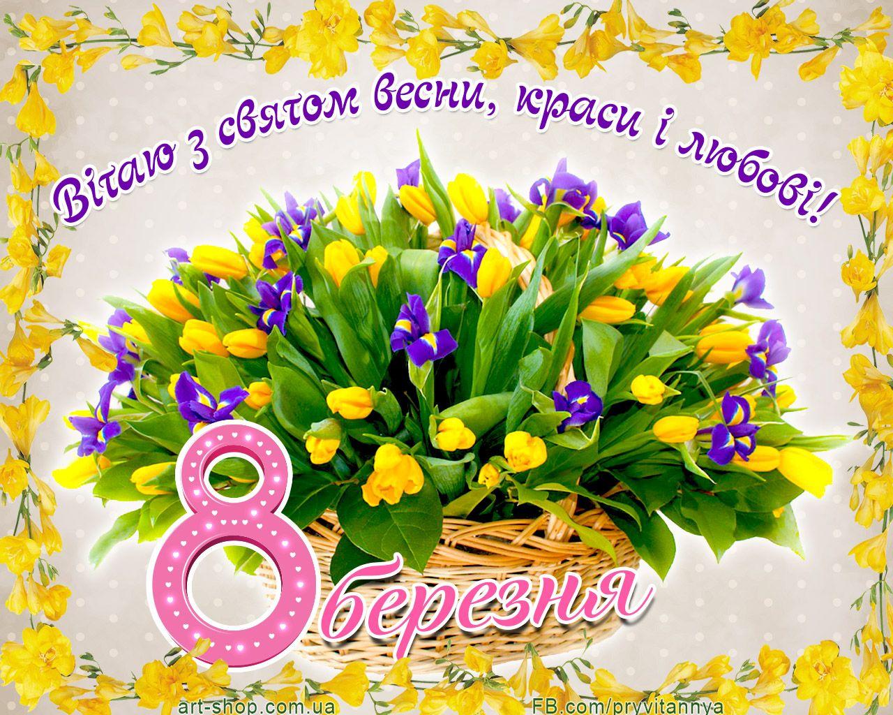 Красиві листівки з 8 Березня. Картинки для привітання на Жіночий день. | Birthday wishes, Art shop, Greetings