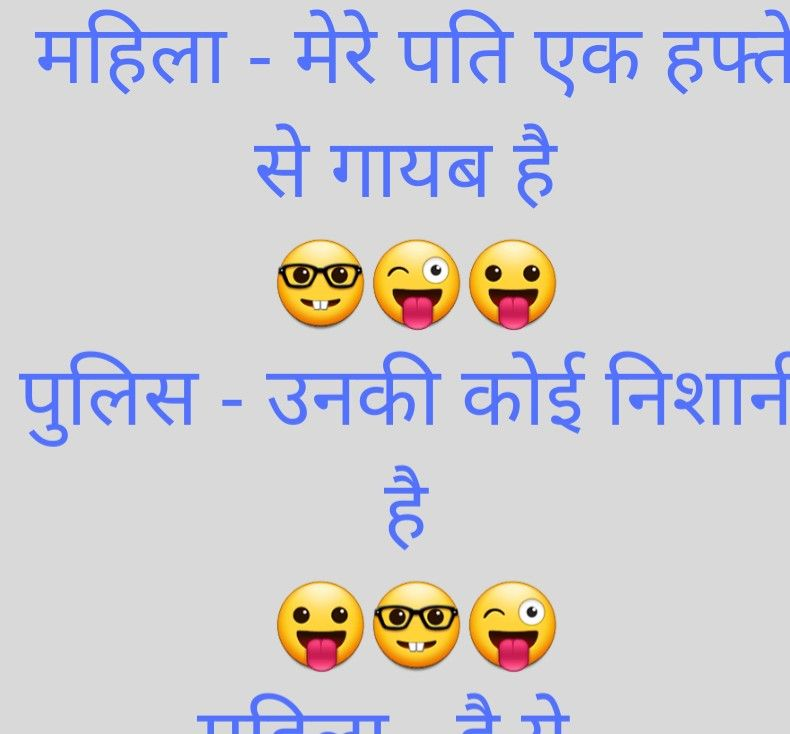 50 Funny Jokes In Hindi Images Funny Jokes With Images Fun Quotes Funny Funny Statuses