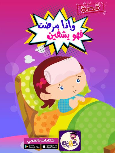 قصص العقيدة للاطفال قصة عن الإيمان بأن الله الشافي للاطفال تطبيق حكايات بالعربي Arabic Kids Stories For Kids Kids