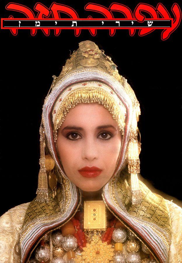Ofra Haza  Music I Like  Ofra Haza, Beautiful Jewish -2278