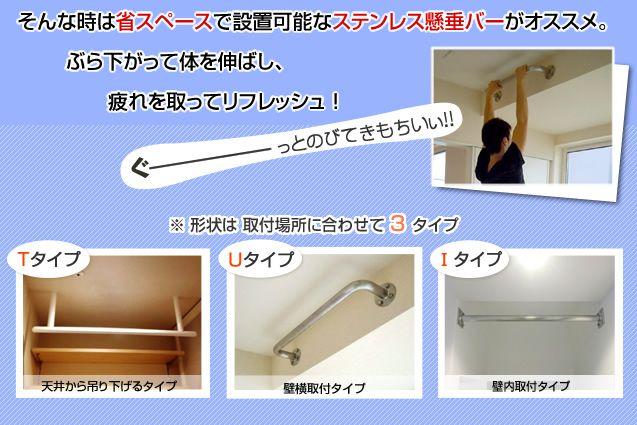 懸垂バー オリジナル製品 お客様の想いを形にするセイコーステンレス