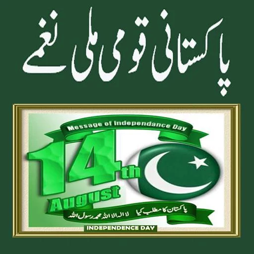 Top Ten Pakistani National Songs Mili Naghmay MP3 Download