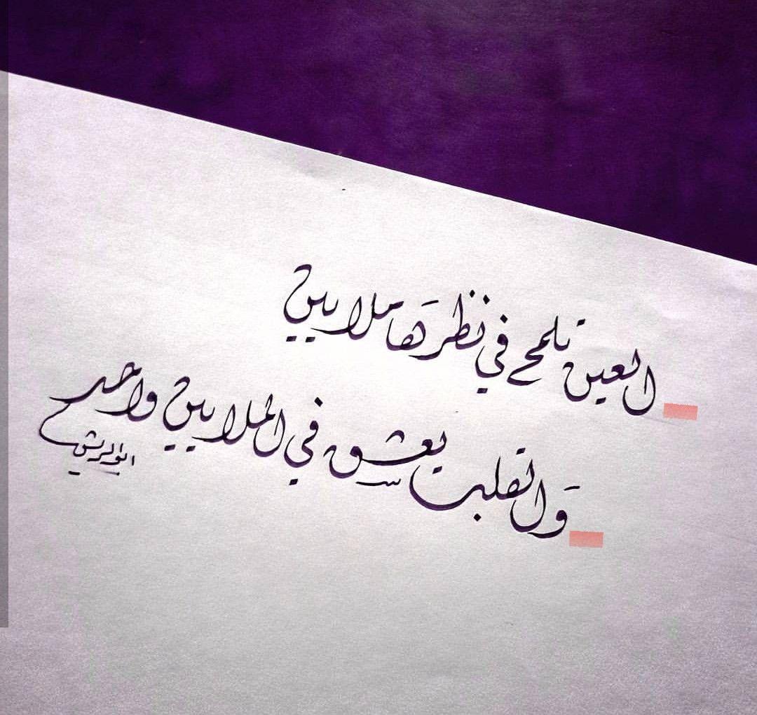 العين تلمح في نظرها ملايين والقلب يعشق في الملايين واحد منى الشامسي Photo Quotes Quotations Quotes