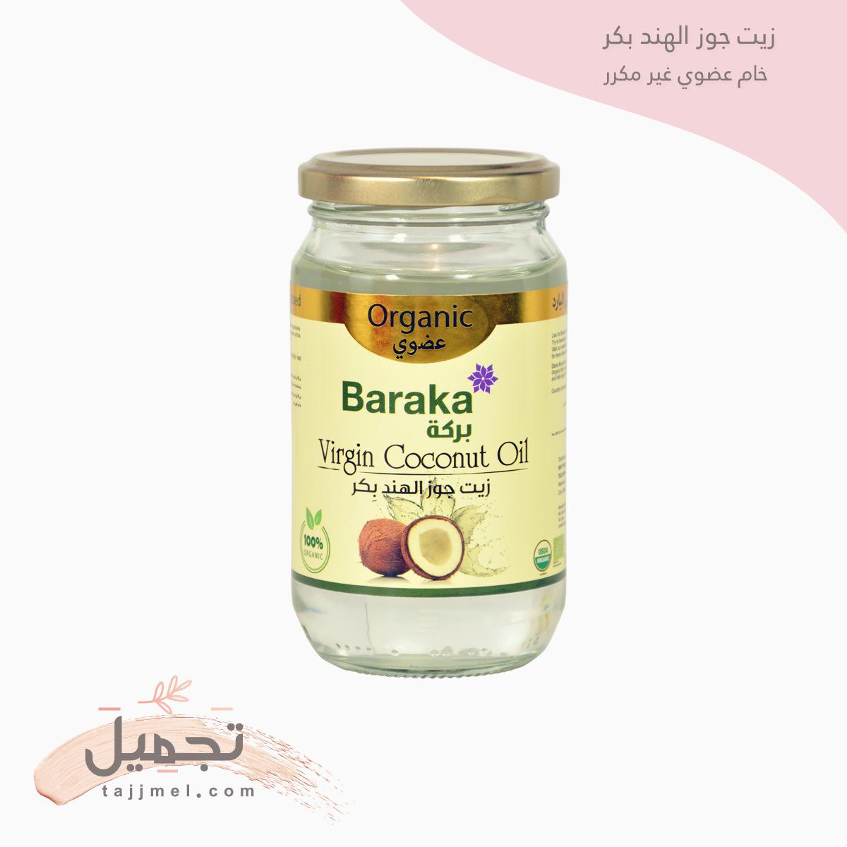 زيت جوز الهند العضوي Coconut Oil Coconut Coconut Oil Jar