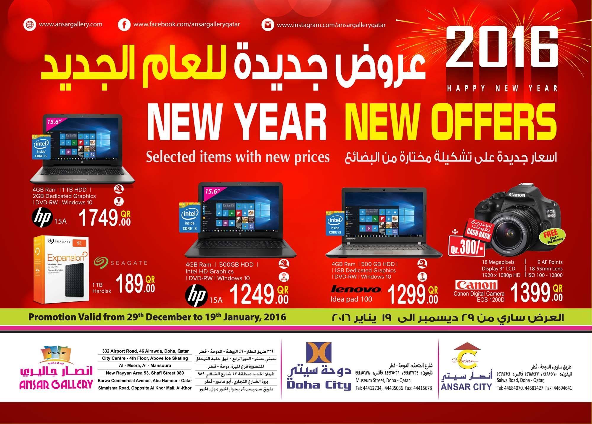أنصار جاليرى قطر عروض 29 ديسمبر 2015 حتي 19 يناير 2016 New Year New Offers Seagate 2ga Lenovo