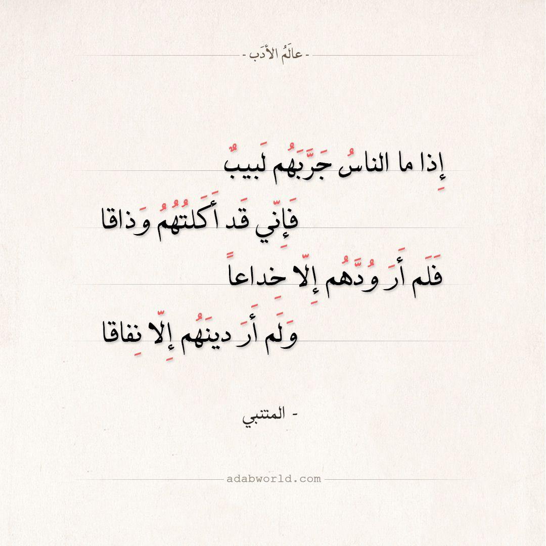 شعر المتنبي إذا ما الناس جربهم لبيب عالم الأدب Quotes Arabic Quotes Math