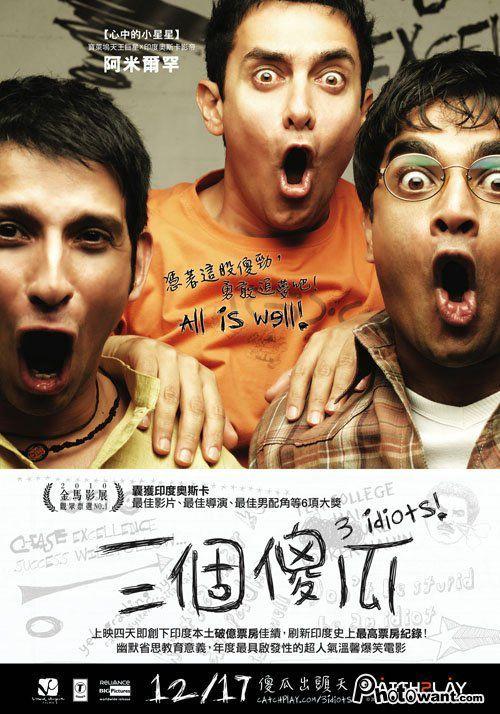 三個傻瓜 3 Idiots