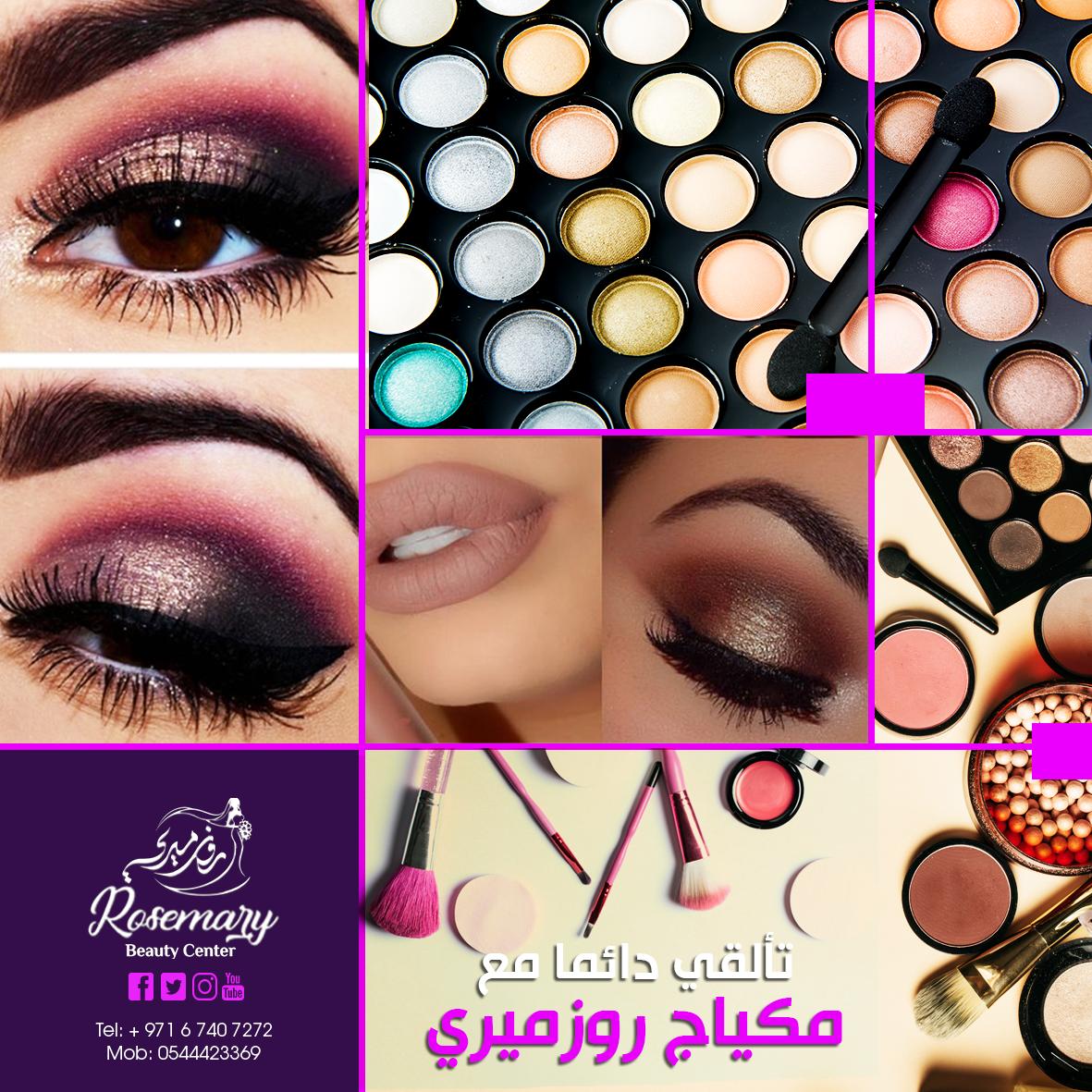 المرأة هي رمز الجمال و الأنوثة الذي كتب عنه الشعراء و مكياج السيدات من أكثر الطرق فعالية في إبراز مميزات ملامح المرأة و رو Graphic Design Makeup Eyeshadow