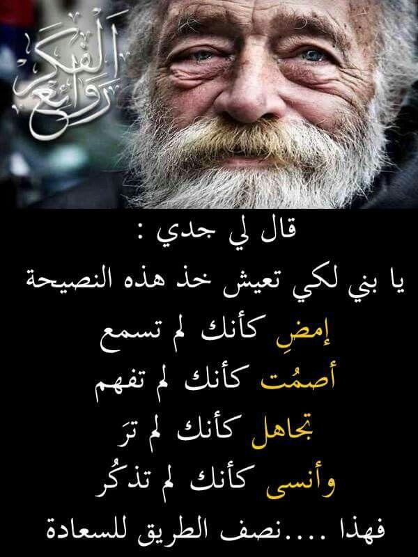 هذا طريق الجنه احفظ لسانك عن ما سمعت او عرفت او حكى لك Love Quotes For Him Funny Funny Arabic Quotes Wisdom Quotes