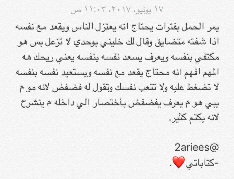 برج الحمل عتابه غياب زعله سكو ت Words Arabic Quotes Quotes