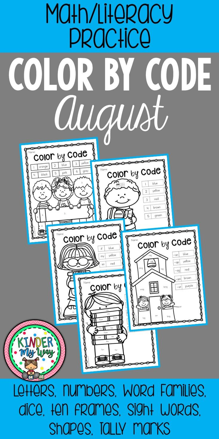 Color by Code August | Tally marks, Ten frames and Printable worksheets