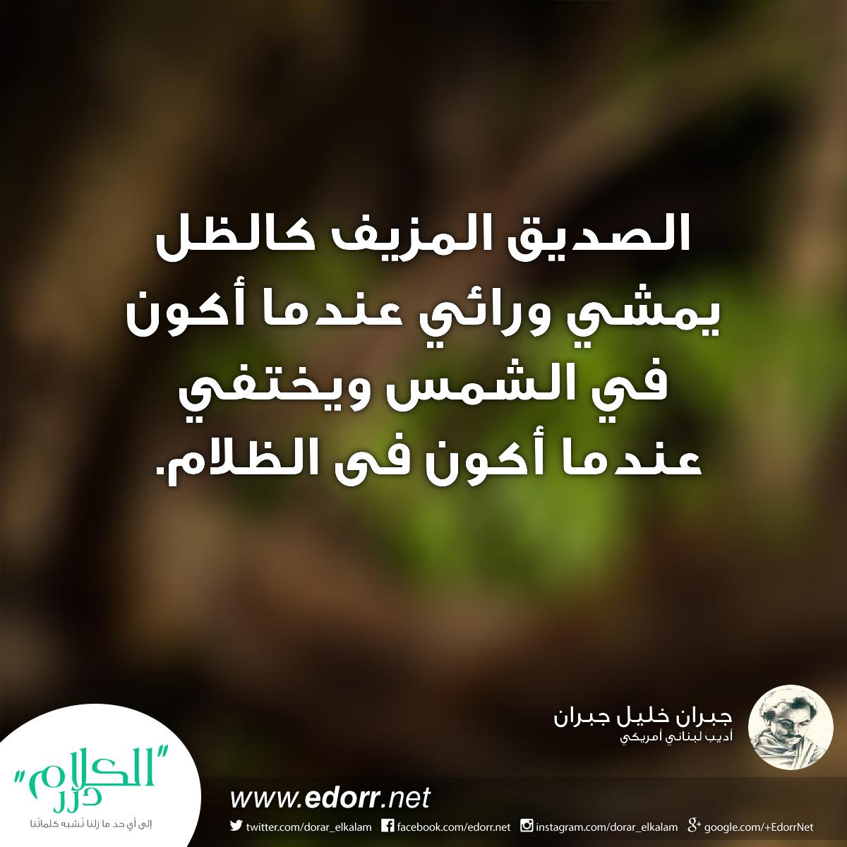 صديق كثير الغدر ليس له رعاء Arabic Quotes Beautiful Arabic Words Ali Quotes