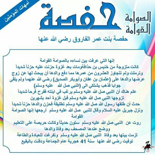 Pin On أمهات المؤمنين رضي الله عنهن Femmes Du Prophete Sala Allah Alayhi Wa Sallame