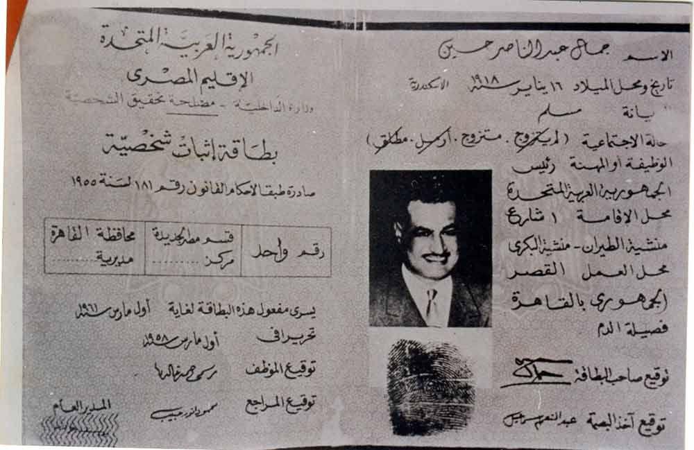 بطاقه عبد الناصر Egyptian History Egypt History Life In Egypt