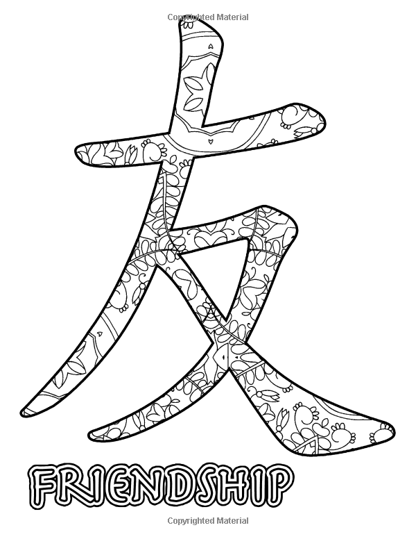 Amazon.com: Chinese Symbols Adult Coloring Book: Coloring book for ...