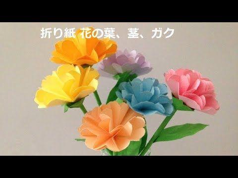 niceno1origami flower leaves stem niceno1origami flower mightylinksfo