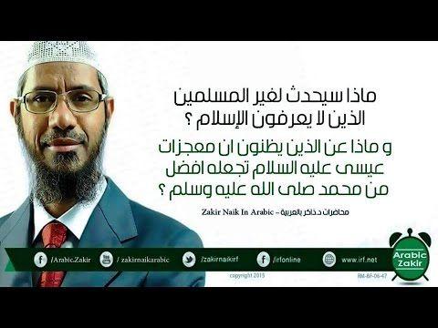 ماذا سيحدث لغير المسلمين الذين لم يتعرفوا على الإسلام محاضرات د ذاكر بالعربية